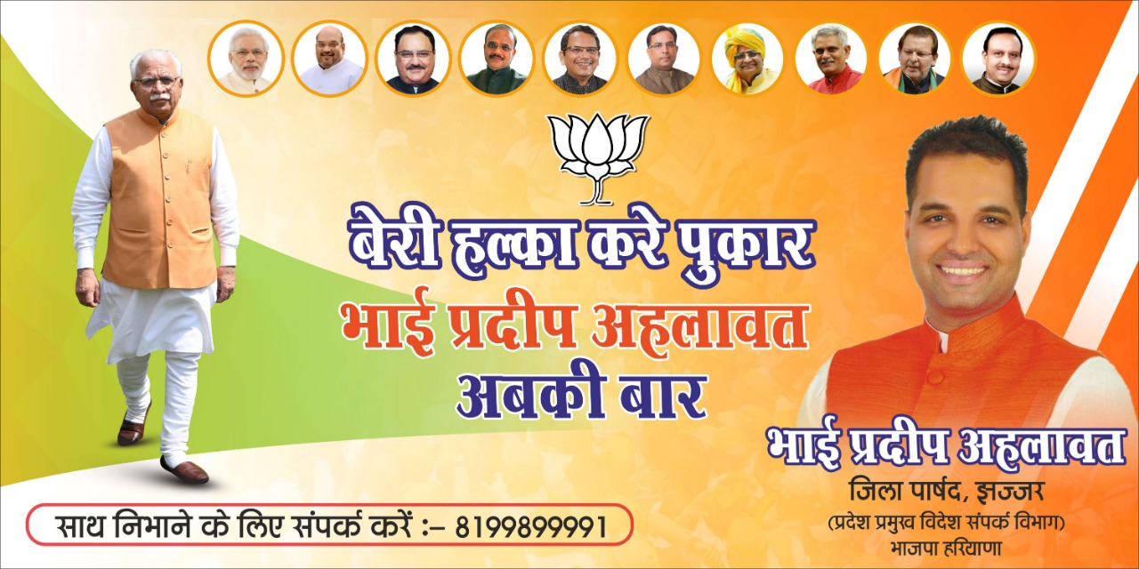 political party post designing service in varanasi